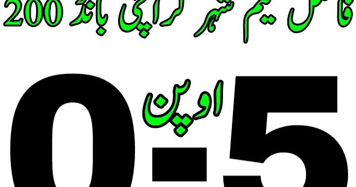 Final Game for Karachi bond 200 Date 15-06-2017 ~ Prizebond Guruji