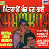 Mitra Main Khand Ban Gayi Mp3 Download - Amar Singh Chamkila