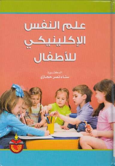 تحميل كتاب علم النفس الاكلينيكي للاطفال pdf