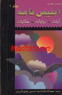 Iblees Nama Complete Book