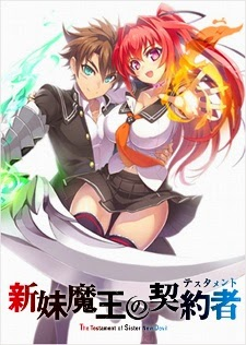 Shinmai Maou no Testament OVA - Shinmai Maou no Testament OVA (2015)
