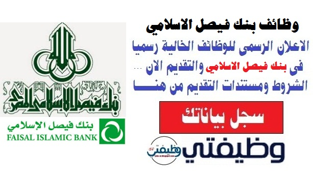 وظائف خالية فى بنك فيصل الاسلامى للمؤهلات العليا والمتوسطة شهر يونيو 2017