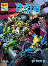 हैड्रोन : नागराज कॉमिक्स पीडीऍफ़ पुस्तक | Hedron : Nagraj Comics Book In Hindi PDF Free Download