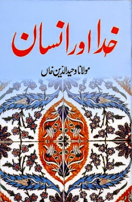 Khuda Aur Insan (God and Human) Free Download Urdu Pdf Book
