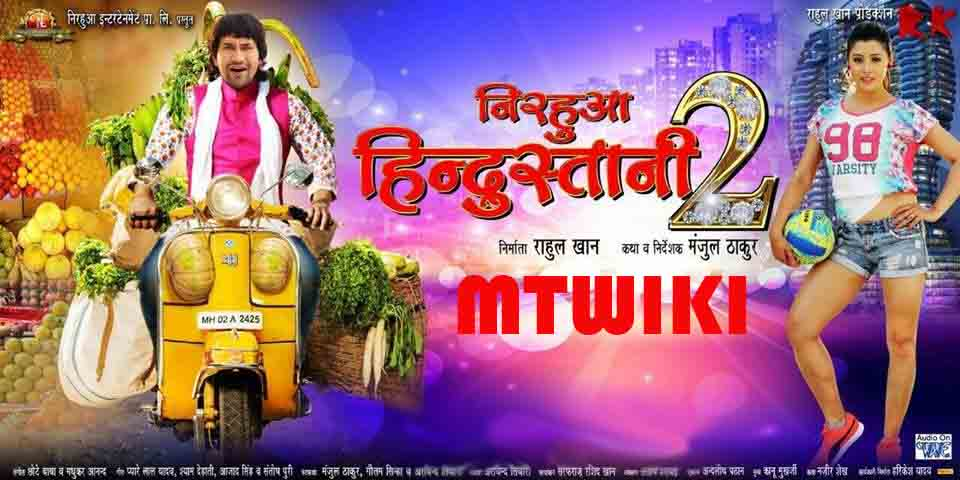Dinesh Lal Yadav 'Nirahua', Amrapali Dubey Bhojpuri movie Nirahua Hindustani 2  2016 wiki, full star-cast, Release date, Actor, actress, Song name, photo, poster, trailer, wallpaper