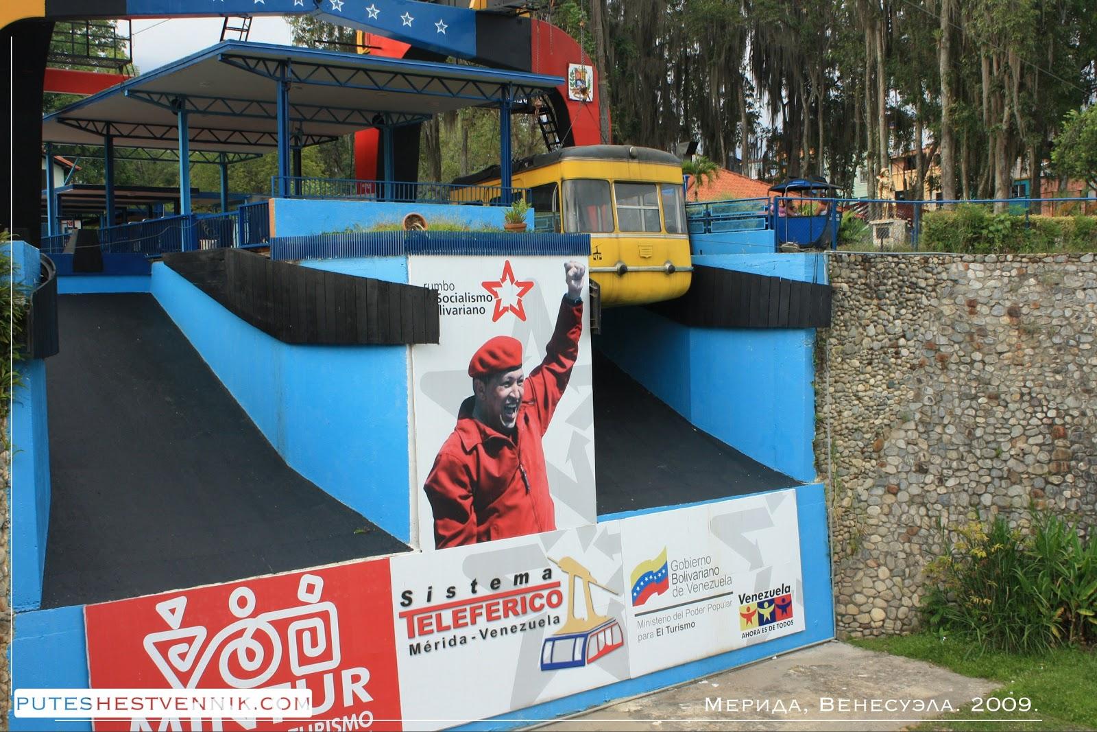 Портрет Уго-Чавеса на фуникулере