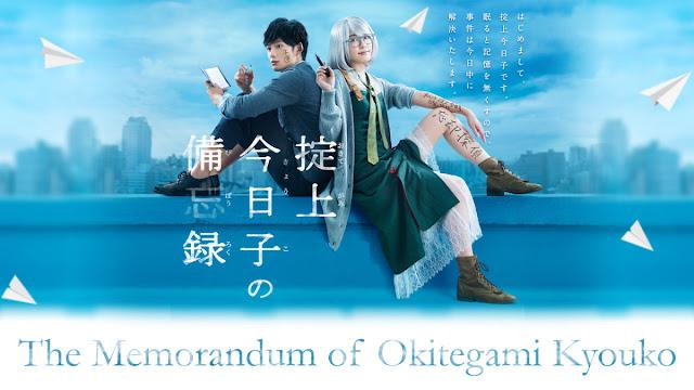 Download Dorama Jepang Okitegami Kyoko no Biboroku Batch Subtitle Indonesia