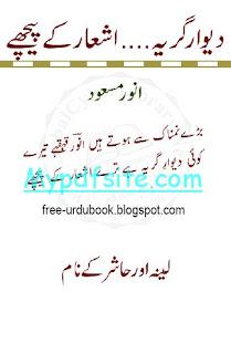 Dewaar Girya Ashyar ke Pechey