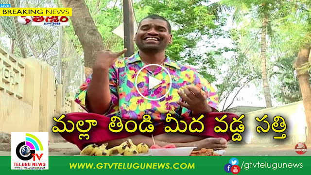Bittiri Satti Intension to More Food | Sathi Conversation with Savitri | Teenmaar News