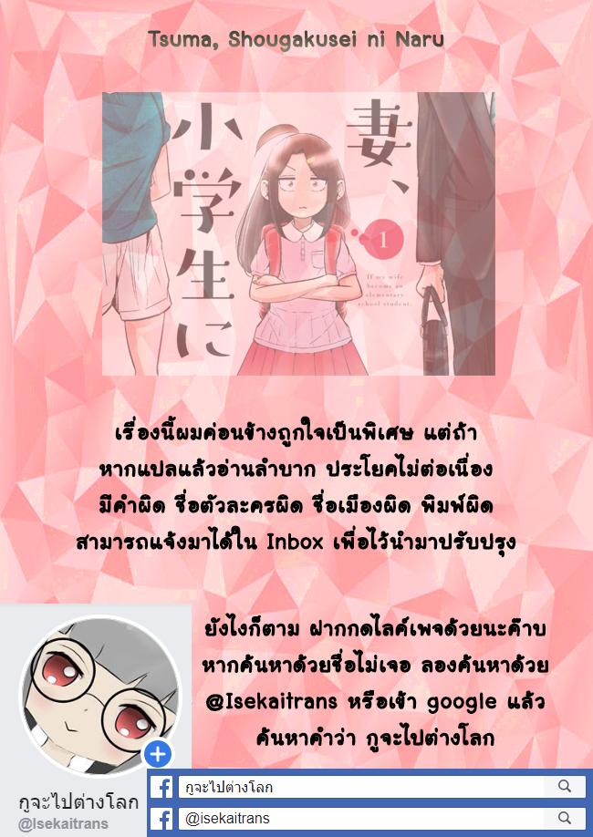 อ่านการ์ตูน Tsuma Shougakusei ni Naru ตอนที่ 6 หน้าที่ 23