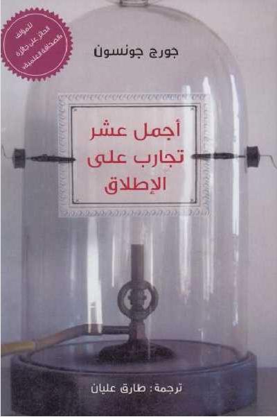 كتاب أجمل عشرة تجارب على الإطلاق pdf تحميل مباشر-جورج جونسون