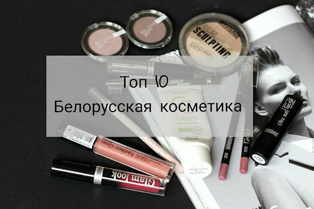 Top 10. Белорусская ксметика