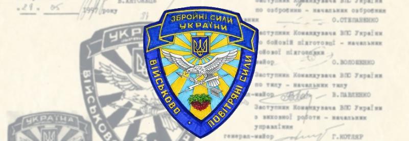 Створення першої офіційної нарукавної емблеми ВПС України