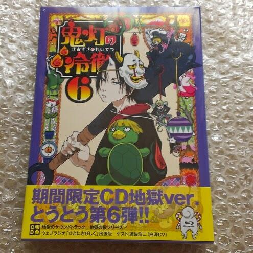 Hozuki no Reitetsu Jigoku no Soundtrack 5