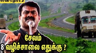 Seeman Speech About Chennai – Salem Roadways Project