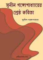 Sunil Gangopadhyayer Shreshtha Kabita ebook