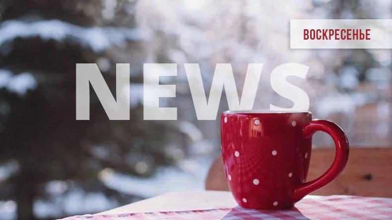 Новости от 15.12.19