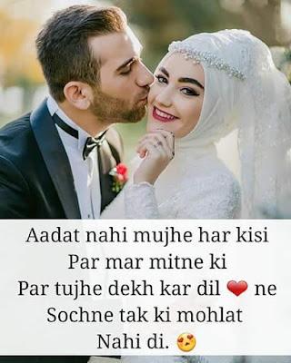 Aadat nahi mujhe har kisi par mar mitne ki Par tujhe dekh kar dil ne Dochne tak ki mohlat nhi di