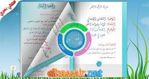 تحضير درس القبعات الزرق في اللغة العربية للسنة الرابعة متوسط الجيل الثاني