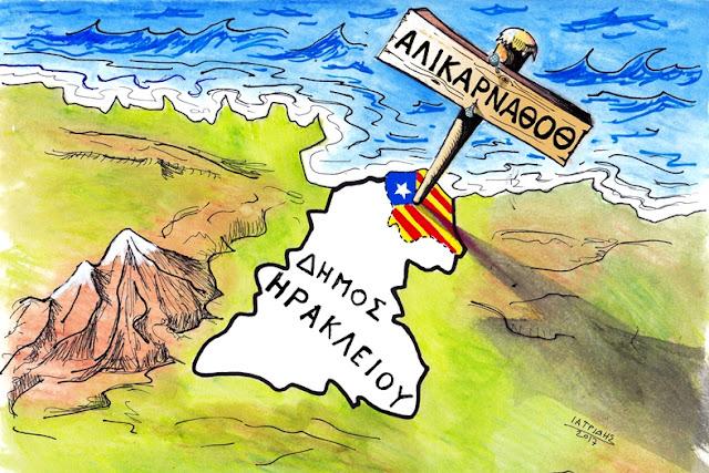 "IaTriDis Γελοιογραφία για την Κρητική εφημερίδα, ""Άποψη του Νότου"",με θέμα την απόφαση της Νέας Αλικαρνασσού να αποσχιστεί από τον Δήμο Ηρακλείου ακολουθώντας  το παράδειγμα της Καταλονίας."