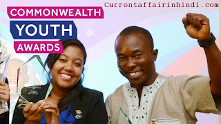 COMMONWEALTH : राष्ट्रमंडल युवा पुरस्कार