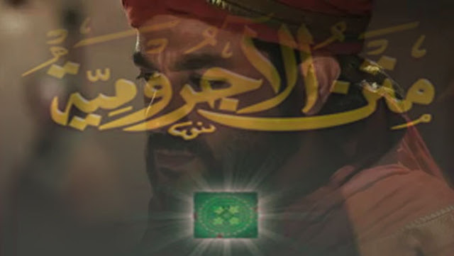 Asal-Usul Kitab Nahwu Al-Jurumiyah Dan Isinya