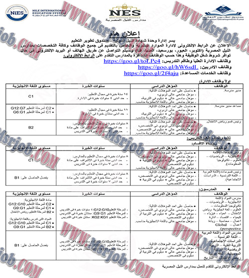 اعلان وظائف مدارس النيل الدولية - تطلب مدرسين ومؤهلات عليا 18 / 3 / 2018