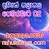 රාහු කාලය | ලග්න පලාපල 2020 | Rahu Kalaya 2020 |2020-02-02