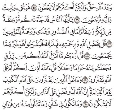 Tafsir Surat Yunus Ayat 56, 57, 58, 59, 60