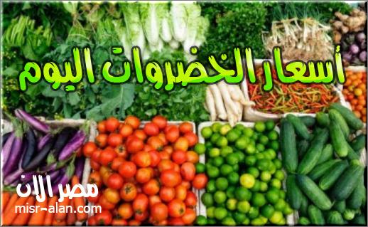 أسعار الخصروات والفاكهة