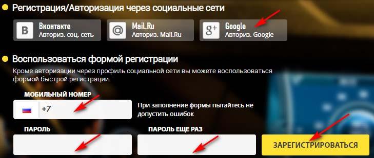 Регистрация в Ucoint