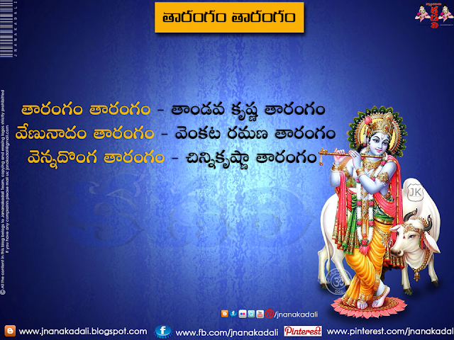 Here is Searches related to tharangam tharangam tandava krishna tharangam,tharangam meaning,tharangam song download,tharangam tharangam tandava krishna tharangam mp3,tharangam tharangam telugu rhyme mp3 free download,krishna songs for kids dance,tharangam meaning in telugu,krishna rhymes in english,mohana raga tharangam song lyrics,Telugu rhymes tharangam tharangam thandava krishna tharangam,Tharangam Tharangam 3d Animation Rhymes Krishna Songs Videos,Tharangam Tharangam - Telugu Rhymes For Children Video,Tharangam Tharangam    3D Animation    Nursery Rhyme Song