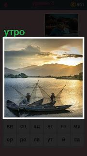 на рассвете утром из лодок рыбаки бросают сети