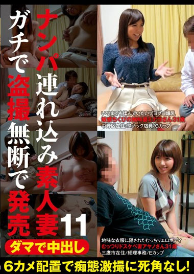 ITSR-017 The Nampa Pies In Lumps And Tsurekomi Released Without Permission And Voyeur Amateur Wife Gachi 11