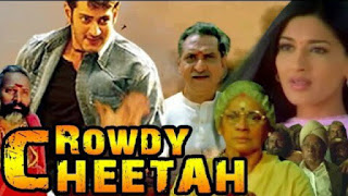 Rowdy Cheetah (2015) Hindi Dubbed HD