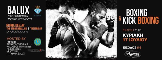 Ηγουμενίτσα: 17 Ιουλίου οι Αγώνες Πυγμαχίας & Kick-boxing στο BALUX