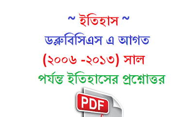 WBCS Previous Year History Question Paper Pdf In Bengali