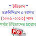 WBCS Preliminary Previous Year History Question Paper Pdf In Bengali