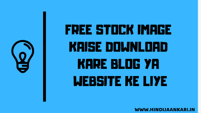 free stock image download websites