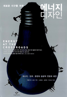 Energy-at-the-Crossroads-book-cover