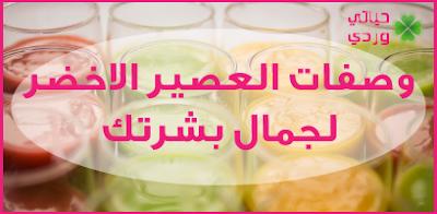 العصير الاخضر للبشره