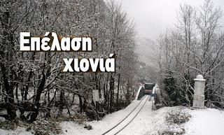 Αποτέλεσμα εικόνας για ερχεται χιονιας