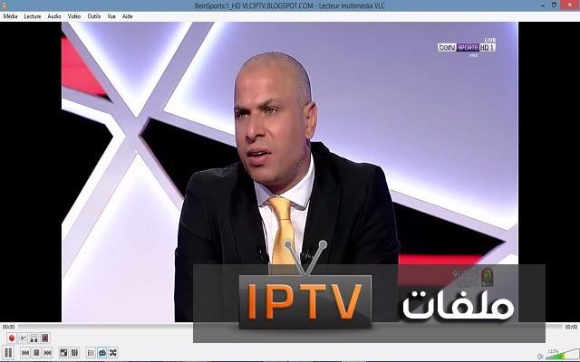 ما هي ملفات IPTV و لماذا نشهد إقبالاً كبيراً عليها في الآونة الأخيرة ! وإليك طريقة تحميلها لتشغيل قنوات bein sprts وجميع القنوات المشفرة مدى الحياة