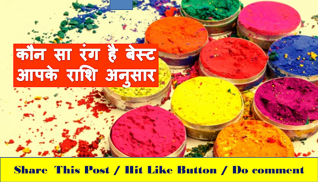 Play Holi according to Your Zodiac