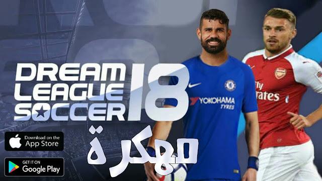 تحميل لعبة Dream League 2018 مهكرة للاندرويد آخر اصدار 2018 | Dream League Soccer 2018