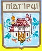 Подгорцы Стрыйского района. Герб села
