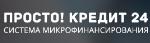 """МФО """"Просто Кредит 24"""""""