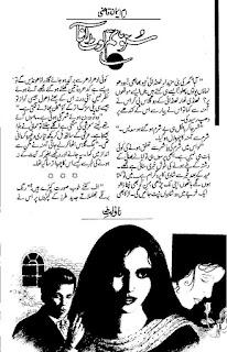 Suno tum loat ana by Umme Iman Qazi Online Reading