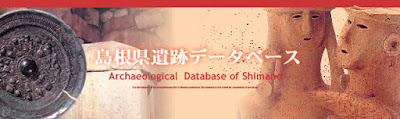 http://iseki.shimane-u.ac.jp/