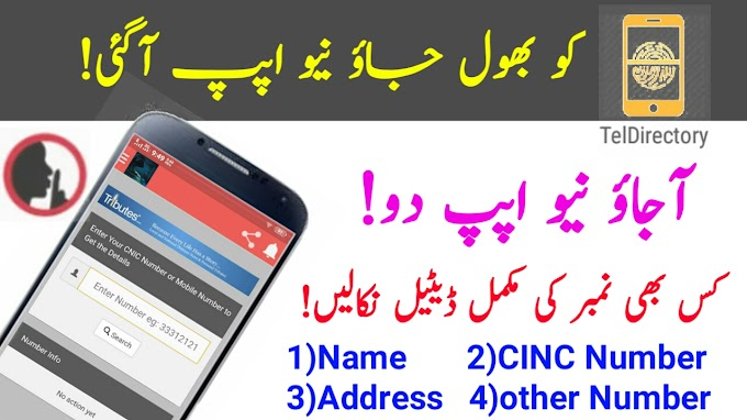 sim owner name by mobile number||sim information with number